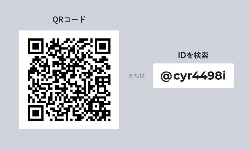 QRコードまたはID検索:@cyr4498i